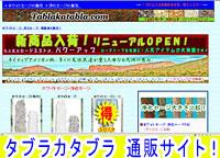 ホワイトセージの販売店 tablakatabla.com